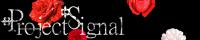 企画:Project Signal